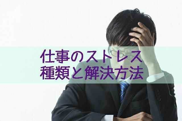 仕事のストレス分類