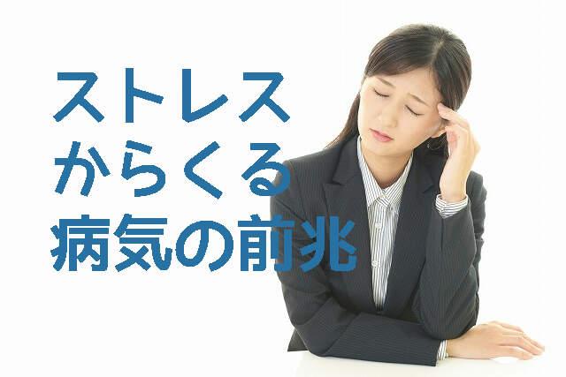 ストレスからくる病気の前兆