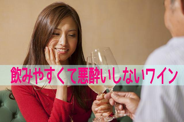 飲みやすくて悪酔いしないワイン
