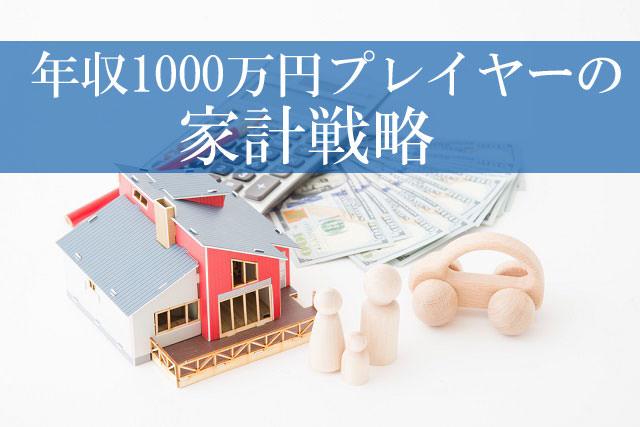 年収1000万円 家計戦略