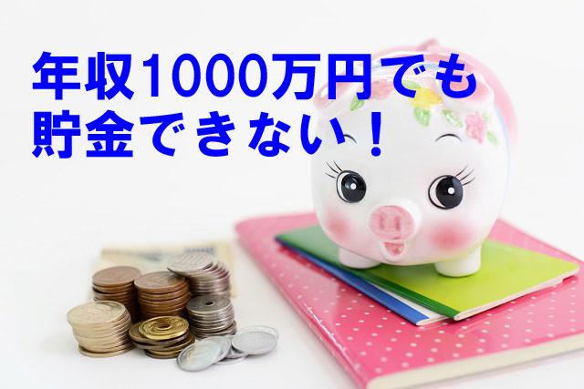 年収1000万円 貯金額が少ない人 貯金方法