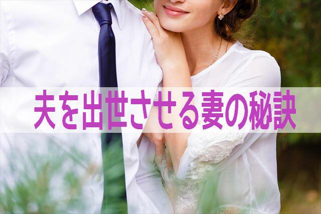 夫を出世させる妻の秘訣