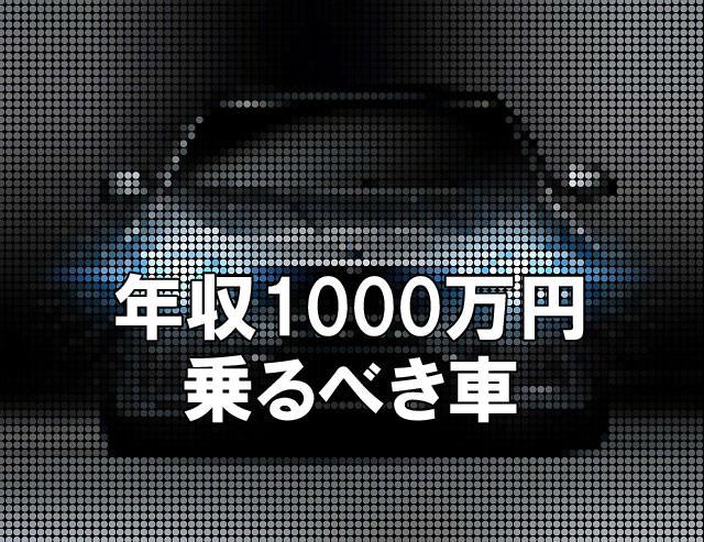 年収1000万円 乗るべき車